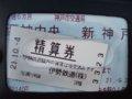 [鉄道]★257:伊勢鉄道・鈴鹿サーキット稲生駅発売の精算券