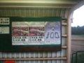 [鉄道][風景][駅]★260:快速「みえ」車窓/中瀬古駅091004夕方