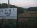 [鉄道][風景][駅]★261:快速「みえ」車窓/中瀬古駅出発091004