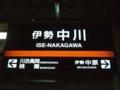 [鉄道][駅]★275:近鉄伊勢中川駅駅名表091004