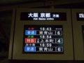 [鉄道][駅]★276:近鉄伊勢中川駅列車案内表示(フルカラーLED)091004