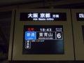 [鉄道][駅]★277:近鉄伊勢中川駅列車案内表示(フルカラーLED)091004