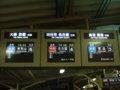 [鉄道][駅]★278:近鉄伊勢中川駅列車案内表示(フルカラーLED)091004