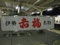 [鉄道][駅][Misc.]★281:赤福…もはや三重のナショナル・フーズ/近鉄・伊勢中川駅091004