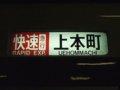 [鉄道]★292:近鉄5200系VX04編成(ク5104方向幕)/伊勢中川駅