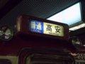 [鉄道][貫通幌]★297:近鉄2410系W14(ク2514前面方向幕)/上本町駅