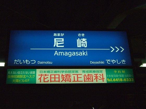 ★299:阪神尼崎駅駅名標091004