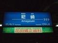[鉄道][駅]★299:阪神尼崎駅駅名標091004