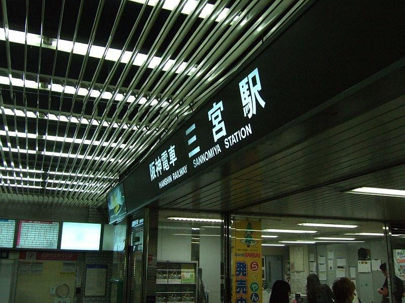 ★303:これにて0泊2日(?)のF1観戦終了/阪神三宮駅091004