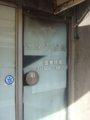 [鉄道][風景]☆157:公団高尾アパート(旧大将軍駅跡)1F「釜ぶろ温泉」(休止中?)