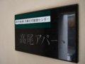 [Misc.]☆162:公団高尾アパート(旧大将軍駅跡)入口