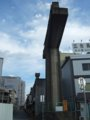 [鉄道][風景]☆170:姫路モノレール遺構(山陽電鉄高架東側)