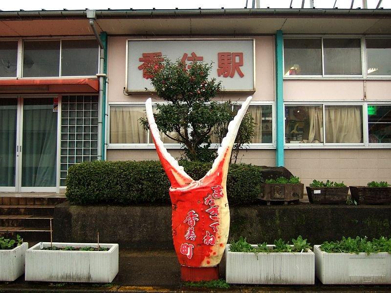 餘部探訪(20)香住駅前・カニ爪のオブジェ「またきてね香美(かみ)町」