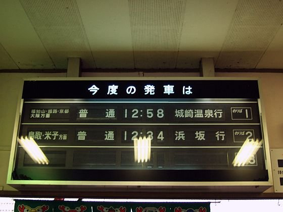 餘部探訪(23)香住駅・列車案内表示板080113
