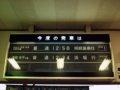 [鉄道][駅]餘部探訪(23)香住駅・列車案内表示板080113