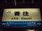 餘部探訪(25)香住駅駅名標080113