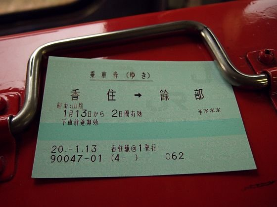 餘部探訪(33)香住→餘部乗車券(キハ47-10車内・浜坂行き171D)080113