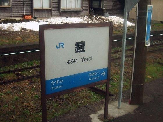 餘部探訪(36)鎧駅駅名標(浜坂行き171Dから)080113