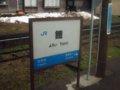 [鉄道][駅]餘部探訪(36)鎧駅駅名標(浜坂行き171Dから)080113