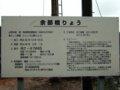 [餘部][鉄道][風景]餘部探訪(51)余部鉄橋案内板080113