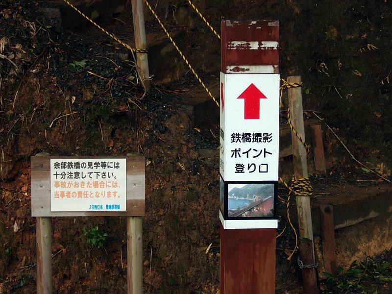 餘部探訪(53)余部鉄橋「お立ち台」案内板080113