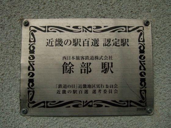 餘部探訪(57)餘部駅「近畿の駅百選認定標」080113