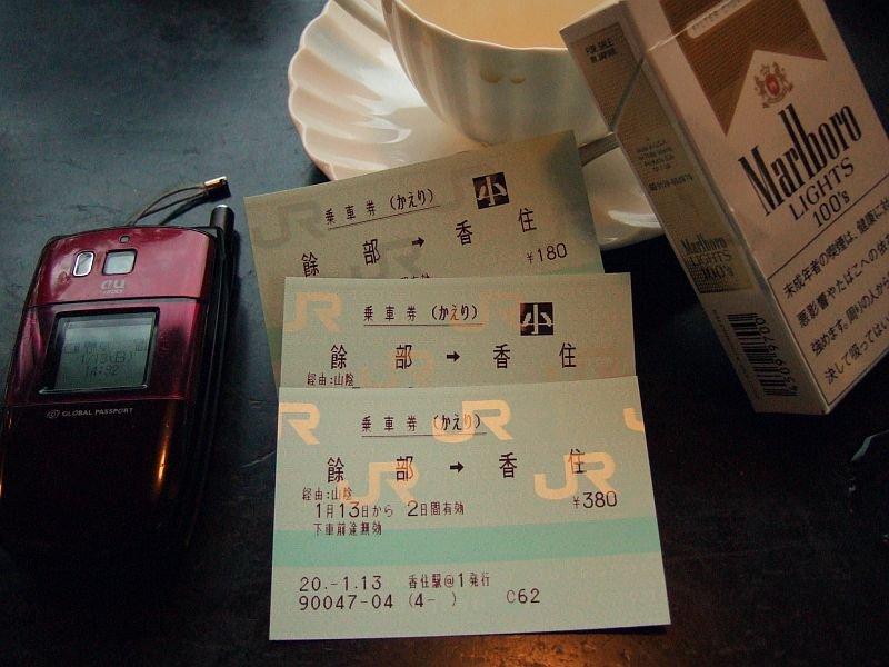 餘部探訪(74)橋の下の喫茶店…携帯と切符と煙草080113