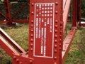 [餘部][鉄道][風景]餘部探訪(83)余部鉄橋橋脚-最後の塗り替え080113