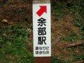 [餘部][鉄道][風景]餘部探訪(84)餘部駅案内表示(橋脚下地点)080113