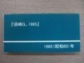 [Misc.]★神戸大学旧教養部須崎G回顧展(11)1985年G生名簿&自己紹介