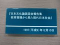 [Misc.]★神戸大学旧教養部須崎G回顧展(26)「教育現場から見た現代日本社会