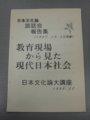[Misc.]★神戸大学旧教養部須崎G回顧展(27)「教育現場から見た現代日本社会