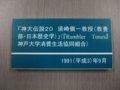 [Misc.]★神戸大学旧教養部須崎G回顧展(28)「Rambler Times」(神大生協)