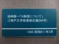 [Misc.]★神戸大学旧教養部須崎G回顧展(30)「G制度について」(教養部広報)