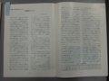 [Misc.]★神戸大学旧教養部須崎G回顧展(32)「G制度について」本文