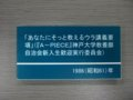 [Misc.]★神戸大学旧教養部須崎G回顧展(33)ウラ講義要項(自治会編)