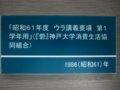[Misc.]★神戸大学旧教養部須崎G回顧展(36)ウラ講義要項(生協編)