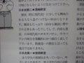 [Misc.]★神戸大学旧教養部須崎G回顧展(38)ウラ講義要項(生協編本文)
