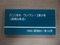 [Misc.]★神戸大学旧教養部須崎G回顧展(39)「ここほれ ワンワン!」