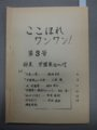 [Misc.]★神戸大学旧教養部須崎G回顧展(40)「ここほれ ワンワン!」