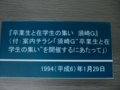 [Misc.]★神戸大学旧教養部須崎G回顧展(41)卒業生と在学生の集い