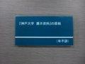 [Misc.]★神戸大学旧教養部須崎G回顧展(43)展示資料(87年学祭)