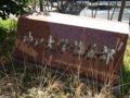 [風景][Misc.]神戸大学旧教養部の石碑-今は「国際文化学部」に改組された100213