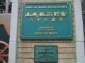 [風景]神戸大学六甲台キャンパス・六甲台講堂(エンブレム)100213