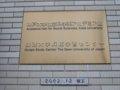 [風景]神戸大学六甲台キャンパス・アカデミア館(エンブレム)100213