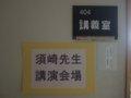 [風景]須崎先生退官記念講演会場(神戸大学社会科学系アカデミア館)100213