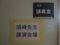 須崎先生退官記念講演会場(神戸大学社会科学系アカデミア館)100213