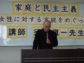 [風景]須崎先生退官記念講演「家庭と民主主義」100213