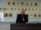 須崎先生退官記念講演「家庭と民主主義」100213