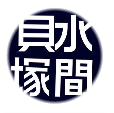 水間鉄道旧方向板…逆かも(http://udagawafriday.ifdef.jp/minantoka.html で作成)